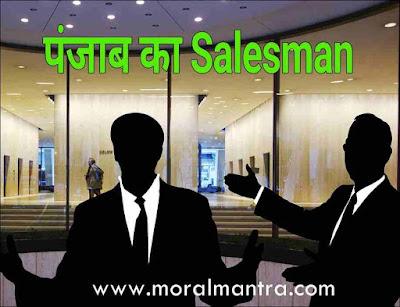 sales businessman improvement techniques tips salesman hindi,www.moralmantra.com