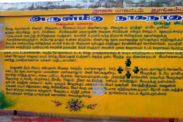 Kethu Temple in  Keezha Perumpallam