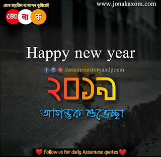 Happy new year assamese whatsapp status