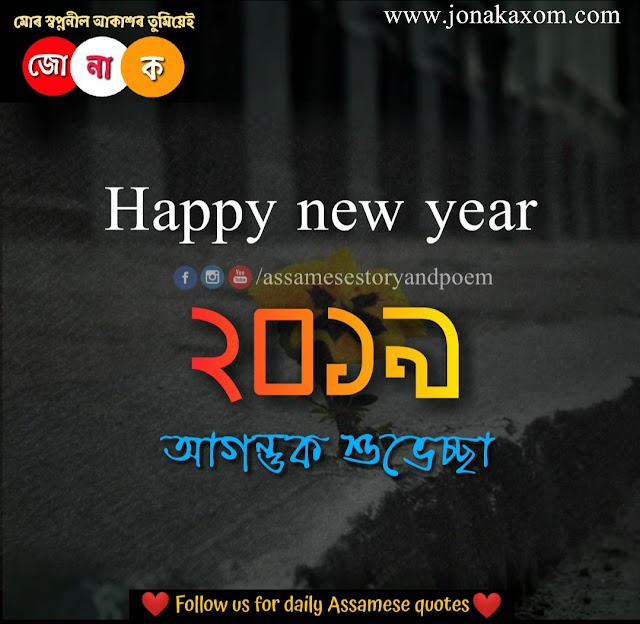 Happy new year 2019 wishes in assamese, happy new year 2019 assamese quotes,happy new year assamese sms