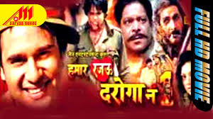 Hamar Rajau Daroga No 1 (Bhojpuri) Movie Star Casts, Wallpapers, Trailer, Songs & Videos