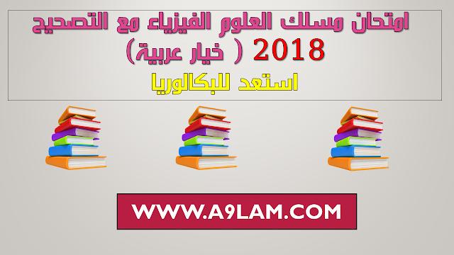 إمتحانات البكالوريا :  إمتحانات مسلك العلوم الفيزياء مع التصحيح  2018 ( خيار عربية)