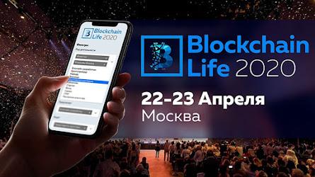 Новый уровень нетворкинга на форуме Blockchain Life 2020