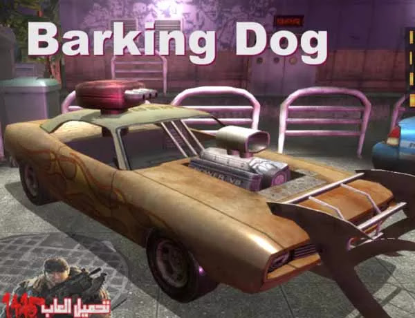 Barking dog - تحميل العاب
