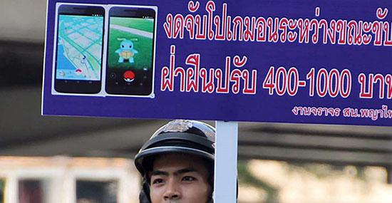 'Polícia Pokémon Go' que aplica multas já é uma realidade - Capa
