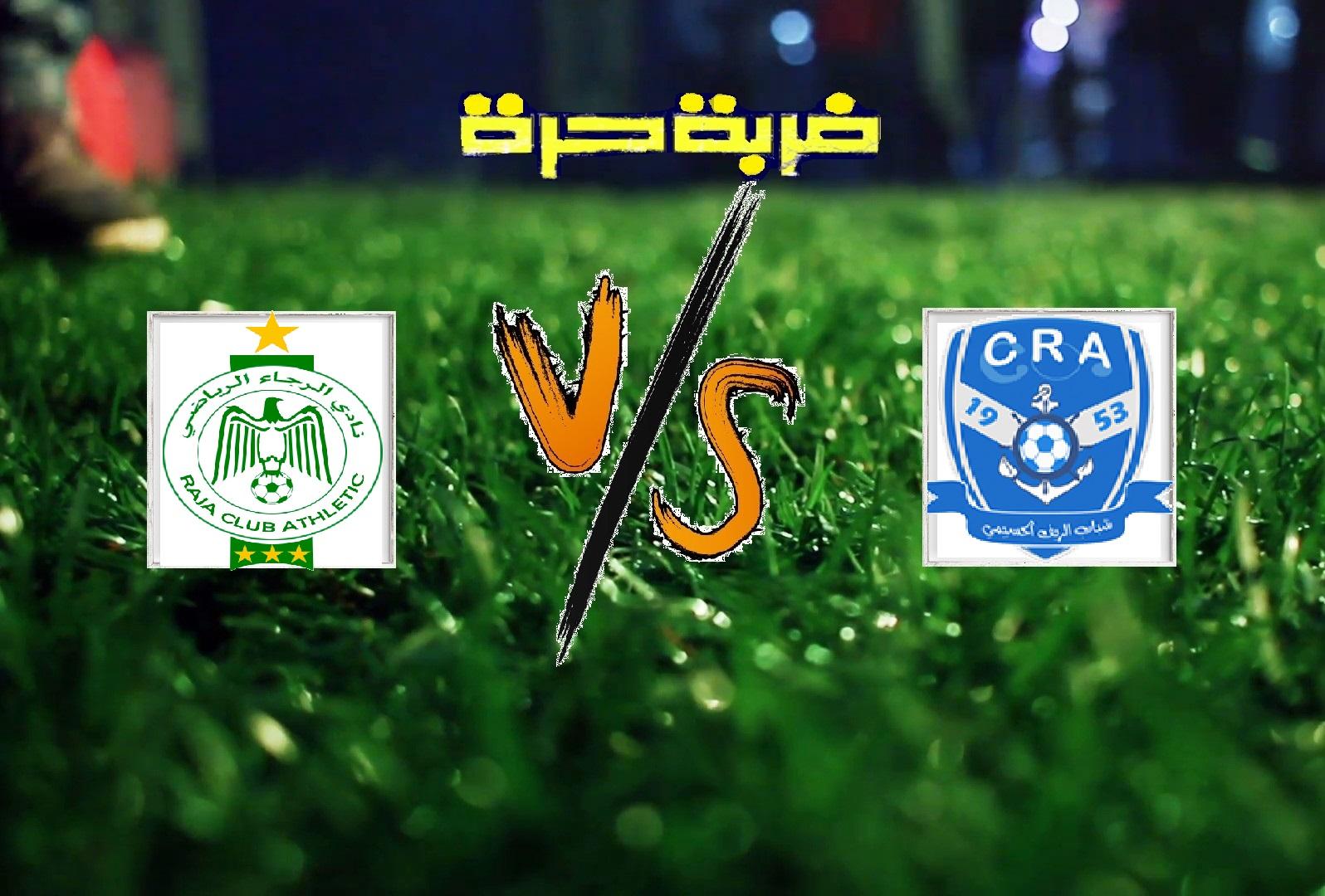 ملخص مباراة الرجاء وشباب الريف الحسيمي بتاريخ 10-04-2019 الدوري المغربي
