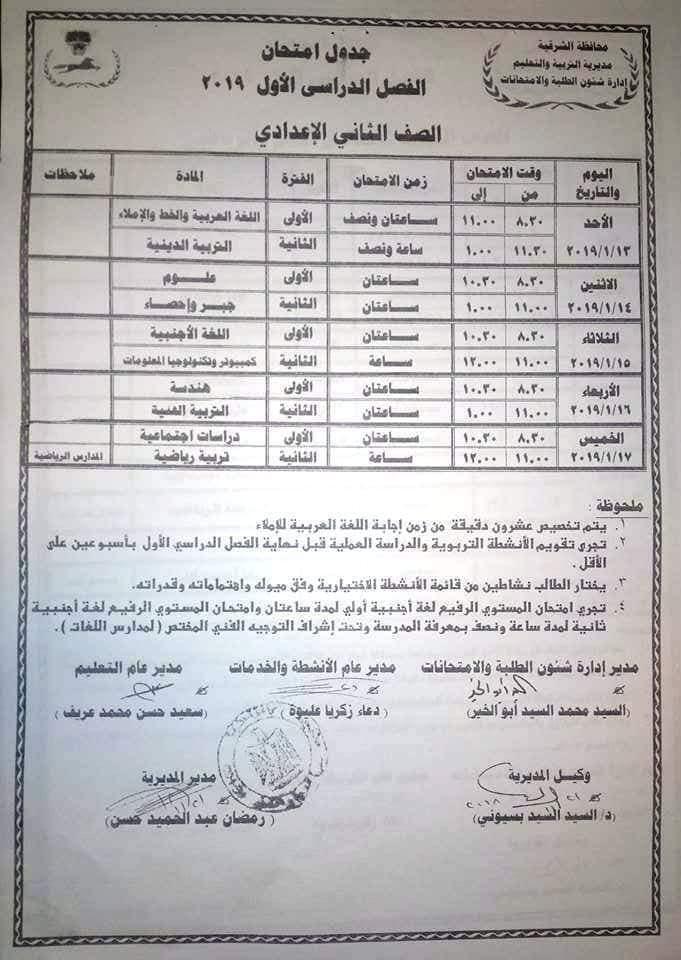 جدول امتحانات الصف الثاني الاعدادي 2019 محافظة الشرقية