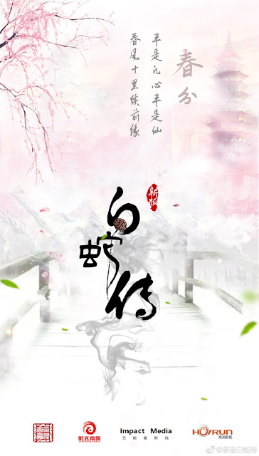 New Legend of White Snake online cdrama