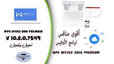 البديل والمنافس لميكروسوفت أوفيس بآخر إصدارWPS Office 2016 Premium 10.2.0.7549