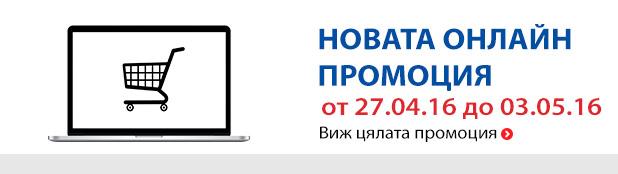 ТЕХНОПОЛИС Онлайн Промоции и оферти