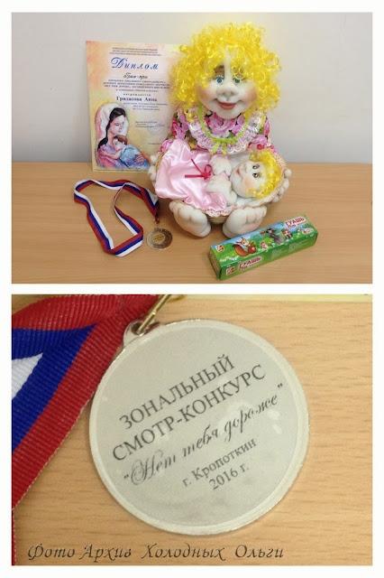 Кукла Гридасовой Анны