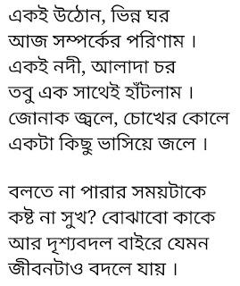 Bhinno Ghor Lyrics Rupankar Bagchi