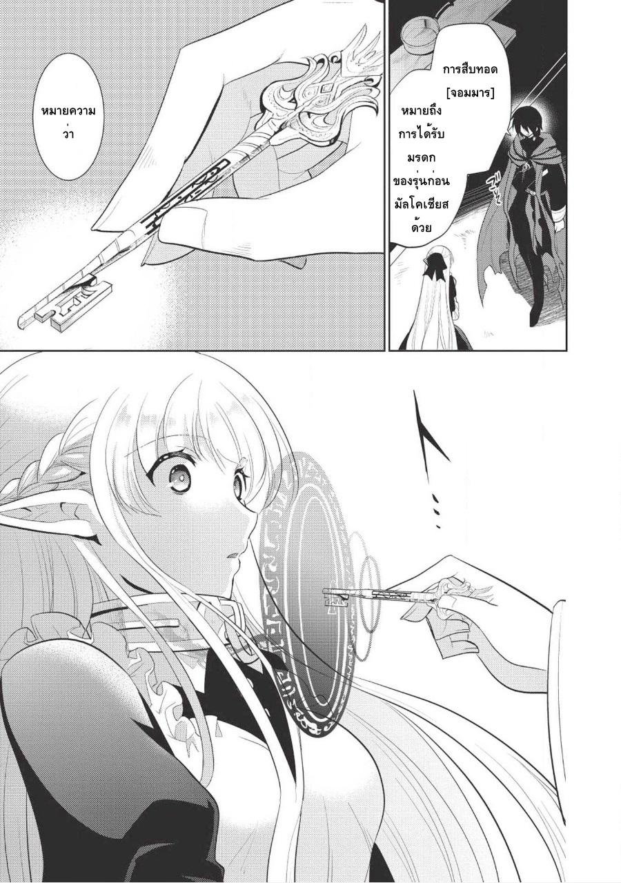 อ่านการ์ตูน Maou no Ore ga Dorei Elf wo Yome ni Shitanda ga Dou Medereba Ii ตอนที่ 9 หน้าที่ 25