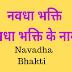 नवधा भक्ति के नाम | Navadha Bhakti |