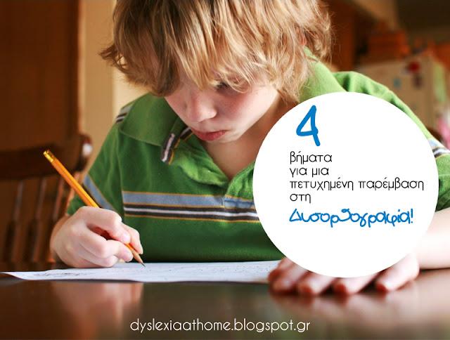 4, βήματα, δυσορθογραφία, δυσλεξία