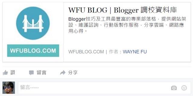 網站首頁如果被分享到 FB,看到縮圖效果不佳要如何設計版面?