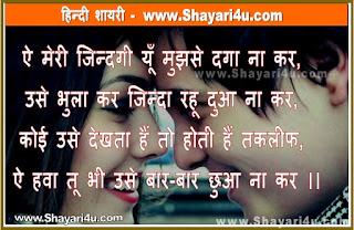 Love Hindi Shayari - Ae Meri Zindagi