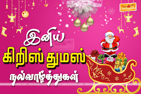 Image result for christmas tamil