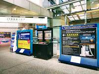プロジェクションマッピングの自動発券機