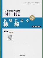 Shiken ni Deru Choukai  N1.N2  試験に出る 聴解 N1 N2