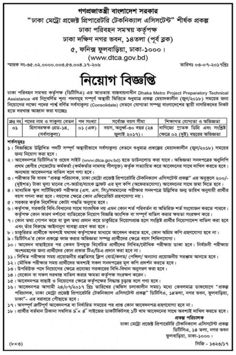 DTCA Job Circular 2017 Download