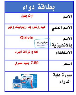 أوتريفين نقط Otrivin لعلاج نزلات البرد