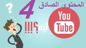 الدرس 4   كورس احتراف اليوتوب   المحتوى الصادق