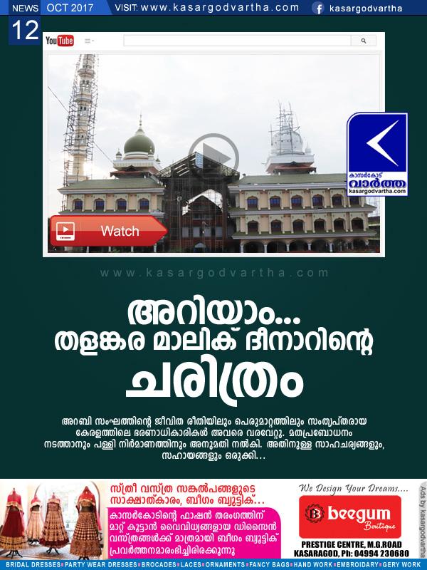 Malik Deenar Masjid Uroos and History