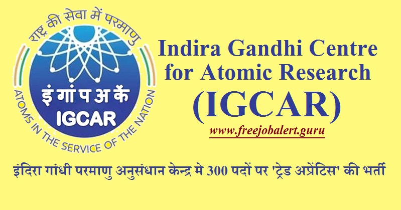 Indira Gandhi Centre for Atomic Research, IGCAR, Tamil Nadu, ISRO Recruitment, Trade Apprentice, 10th, Latest Jobs, igcar logo