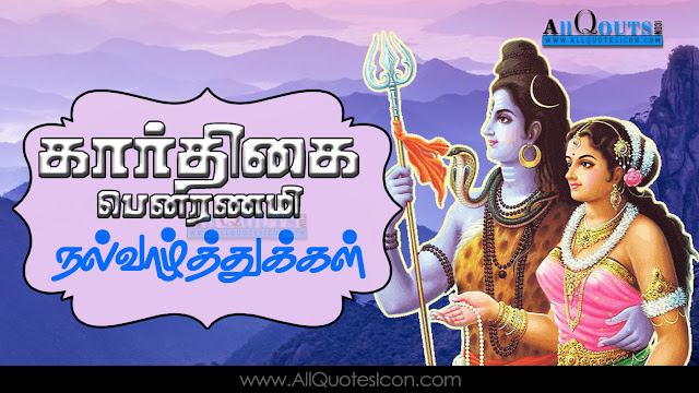 Karthika-Pournami-Wishes-In-Tamil-Best-Karthika-Deepam-Wishes-morning-quotes-wishes-for-Whatsapp-Life-Facebook-Images-Inspirational-Thoughts-Sayings-greetings-wallpapers-pictures-images
