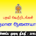 Sri Lankan Government Vacancy