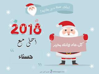 2018 احلى مع حسناء