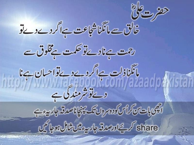 Khaliq Se Mangana Shuj...