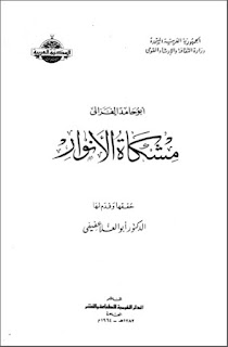 Download Kitab Misykatul Anwar Karya Imam Ghazali
