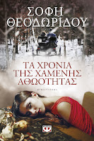 http://www.culture21century.gr/2016/08/ta-xronia-ths-xamenhs-athwothtas-ths-sofhs-theodwridoy-book-review.html