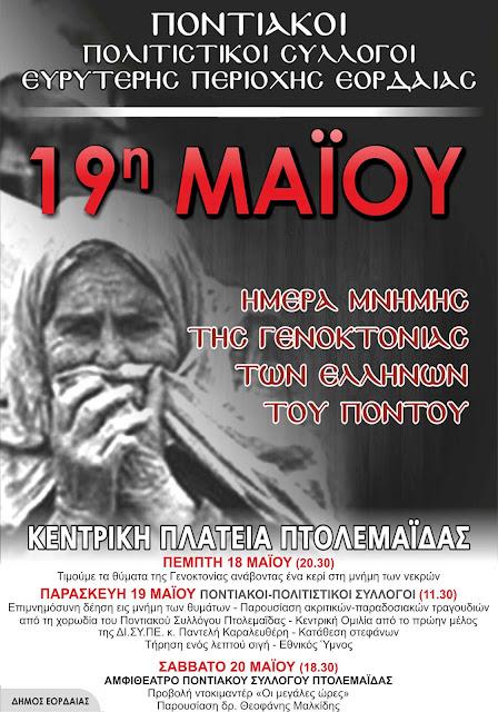 Εορδαία: Εκδηλώσεις μνήμης για την 19η Μαΐου, Ημέρα Μνήμης της Γενοκτονίας
