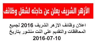 اعلان وظائف الازهر الشريف 2016 لجميع المحافظات والتقديم علي النت منشور بتاريخ 10-07-2016