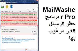 MailWasher Pro برنامج حظر الرسائل الغير مرغوب بها