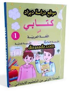 الكتاب المدرسي الموحد في اللغة العربية التربية الإسلامية و التربية المدنية سنة أولى ابتدائي الجيل الثاني