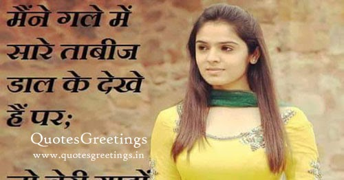 emotional love status in hindi for whatsapp dp quotes