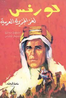 حمل كتاب لورنس لغز الجزيرة العربية - انتوني ناتنج ولويل ثوماس