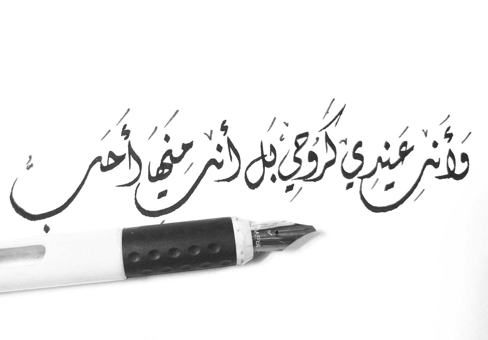 I Love You More Than My Soul Arabic Calligraphy Arabic Tattoo Design