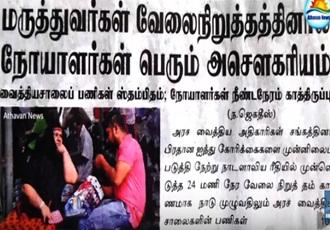 News paper in Sri Lanka : 23-05-2017