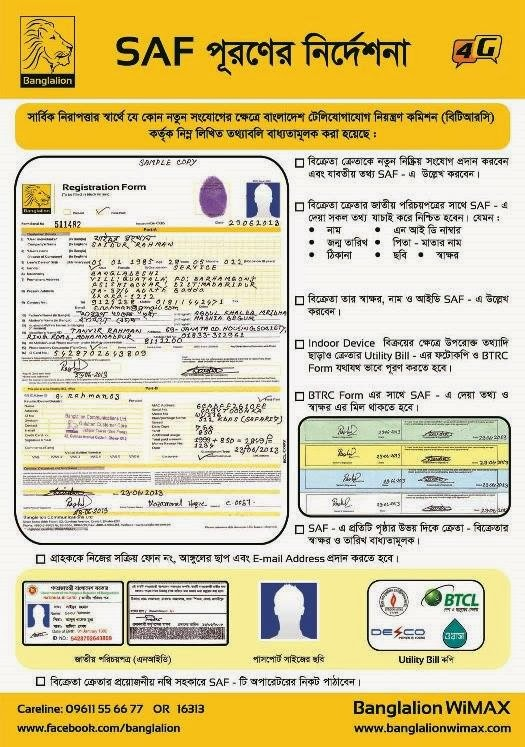 Banglali Subscriber Application Form SAF Fill Up right way,Fill Up right way,Banglalion WiMAX Registration form or Subscription Acquisition Form SAF Fill Up right way