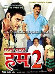Sabse-badhkar-hum-2-2015 watch full hindi movie