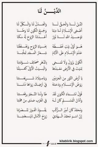 Teks Addinu Lana : addinu, Lirik, Sholawat, Addinu, KitabLirik