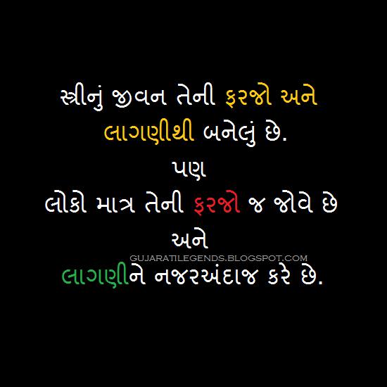 Gujarati Quote Image on Women's Life