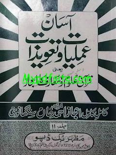 Aasaan amliyaat # 11