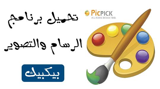 تحميل برنامج تصوير الشاشة بيكبيك PicPick