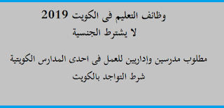مطلوب مدرسين و اداريين للعمل بأحدى المدارس الكويتية للوافدين من جميع الجنسيات 2019